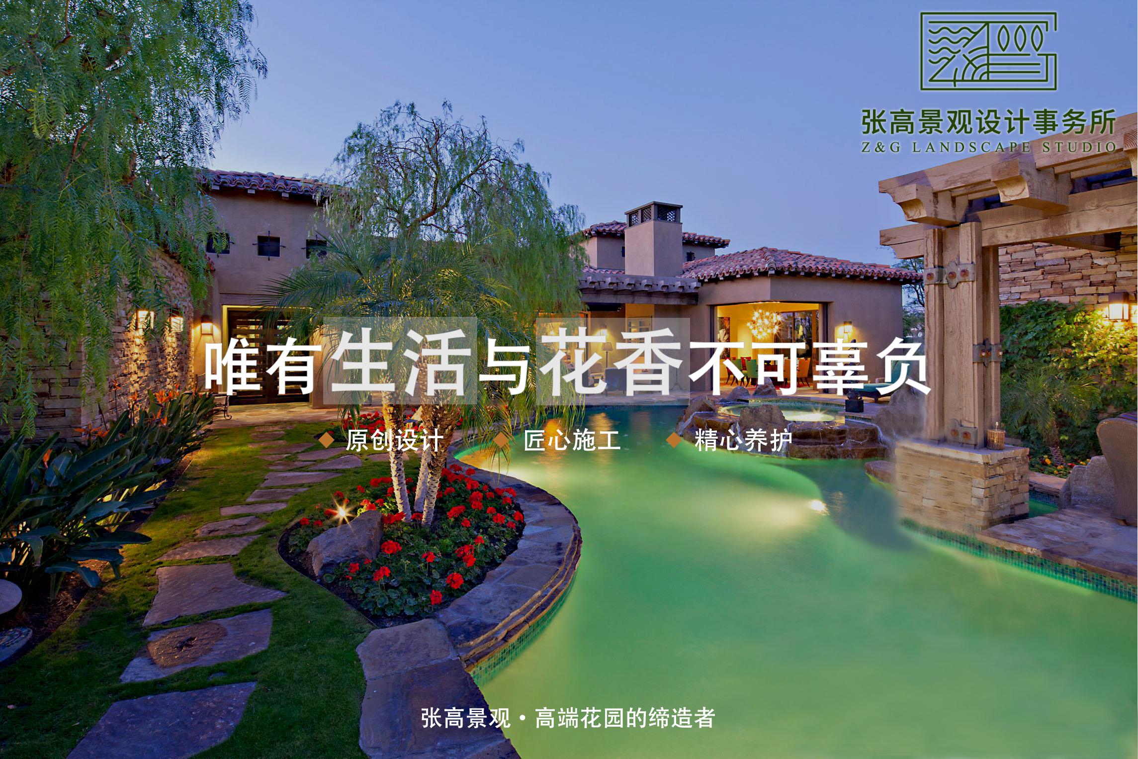 南京院子设计