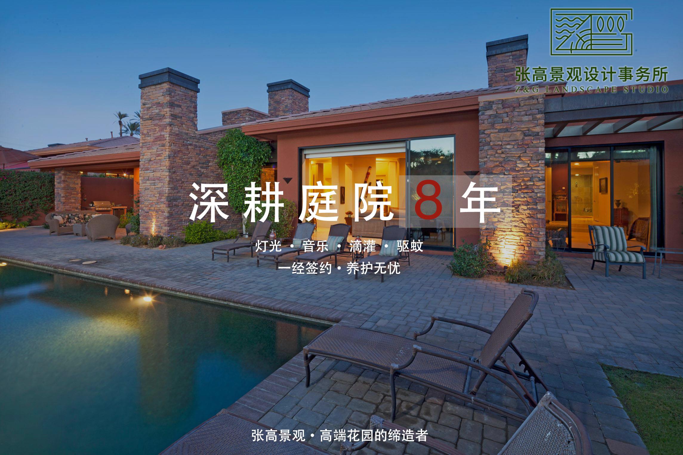 南京庭院设计