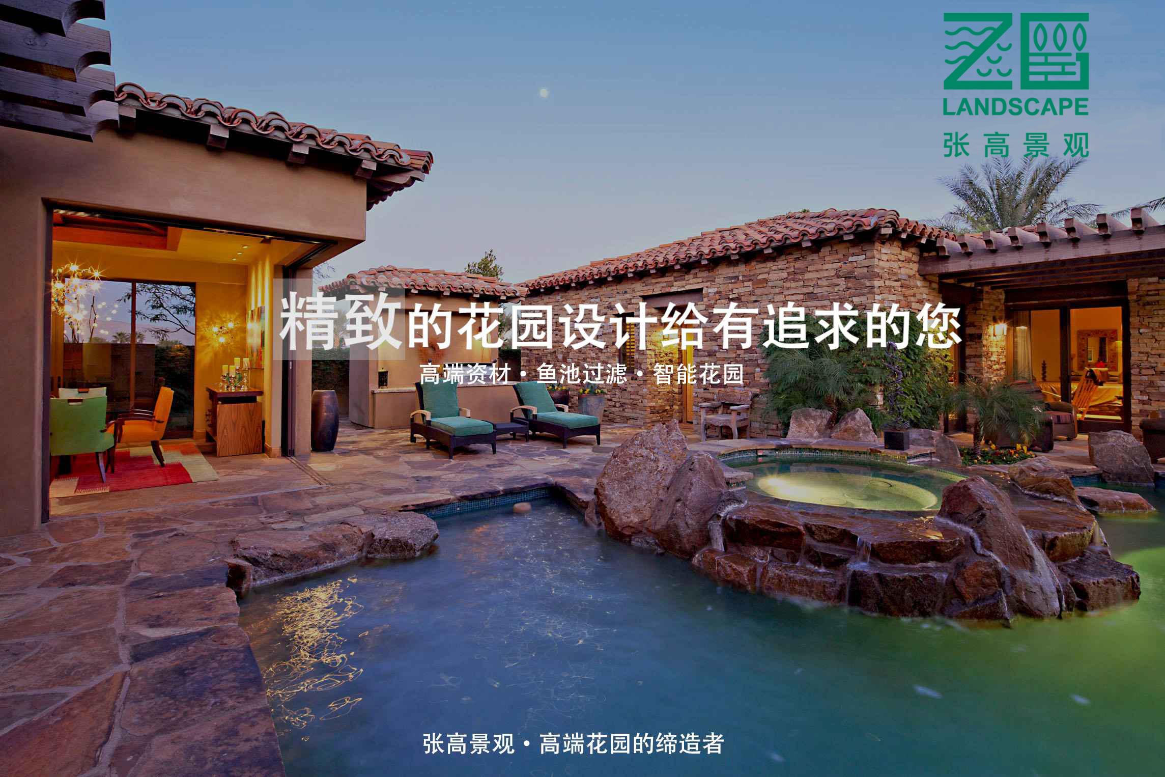 南京花园设计